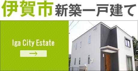 伊賀市新築一戸建て