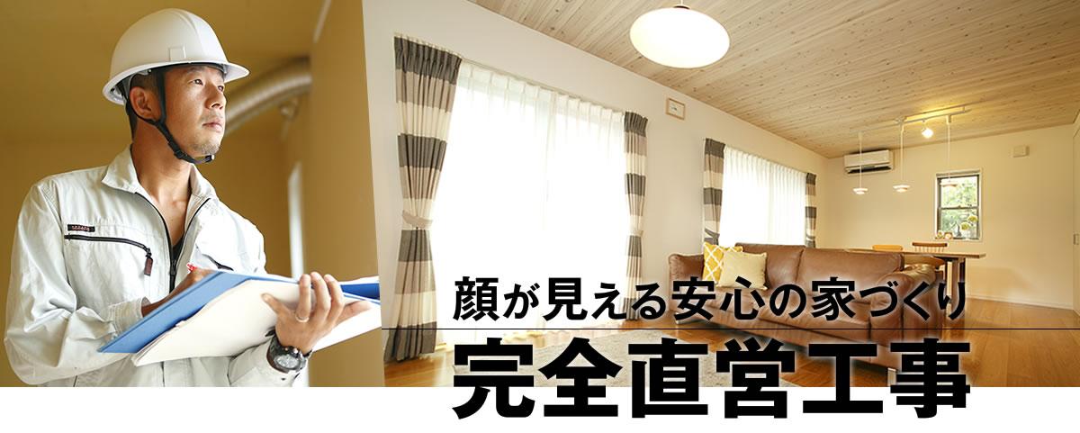 顔が見える安心の家づくり完全直営工事